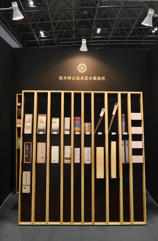 筒井時正玩具花火製造所/ギフトショー2013-1